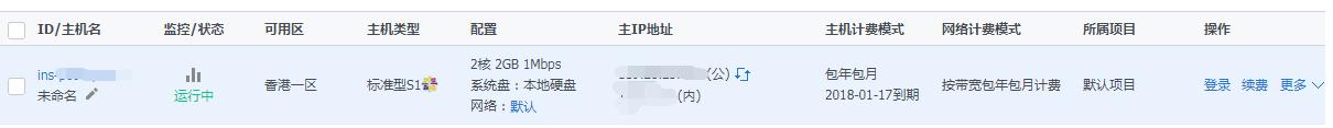 [技巧]腾讯云服务器自助更换IP教程(无需任何费用)